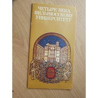Вильнюский университет буклет Внешторгиздат СССР 1979 г