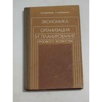 Экономика организация и планирование грузового хозяйства. Г.К. Наумов, Г.Х. Кримнус. М: Транспорт, 1978