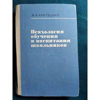 В.А. Крутецкий  Психология обучения и воспитания школьников