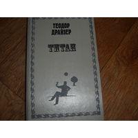 Т.Драйзер Титан