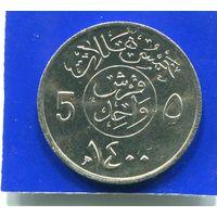 Саудовская Аравия 5 халала 1980