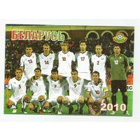 Национальная сборная Беларусь. Календарик 2010г.