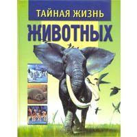Тайная жизнь животных. Энциклопедия.