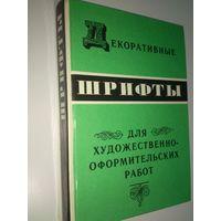 ДЕКОРАТИВНЫЕ ШРИФТЫ издание 1987 года