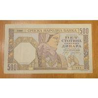Сербия (Р27b) - 1941 - 500 Динаров