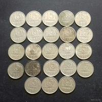 15 копеек 1981, 1982, 1983, 1984 г., СССР