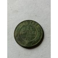 1 копейка 1904 год