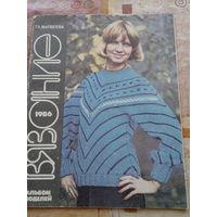 Журнал Вязание 1986 г.