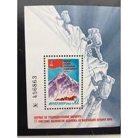 СССР 1982 год. Покорение Эвереста советскими альпинистами ( номерной блок)
