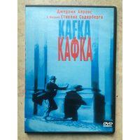 DVD КАФКА (ЛИЦЕНЗИЯ)