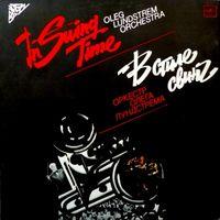 "LP Оркестр Олега ЛУНДСТРЕМА. ""В стиле свинг"" (1986)"