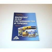 Маркетинг услуг гостеприимства и туризма. Практикум. Авторы: Т.П. Розанова и др. 2012 г. 132 страницы.