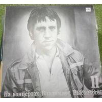 """Владимир Высоцкий"""" На концертах 11"""""""