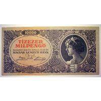 Венгрия 10 000 мильпенго 1946 VF++