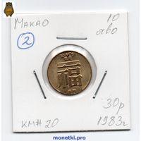 10 аво Макао 1983 года (#2)