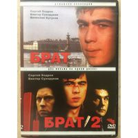 DVD БРАТ (ЛИЦЕНЗИЯ)