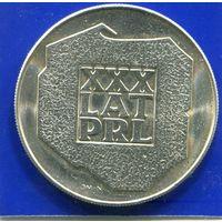 Польша 200 злотых 1974 , 30 лет ПНР , серебро