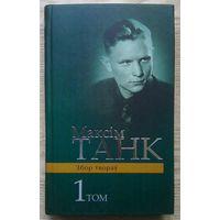 """Максім Танк """"Збор твораў у 13 тамах"""". Т. 1. Вершы (1930-1939)"""