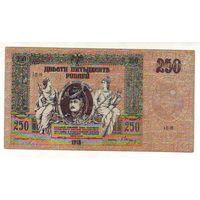 250 рублей 1918 г. Ростов-на дону.