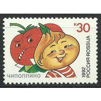 Россия 1992 - Герои литературных произведений. Чиполлино **