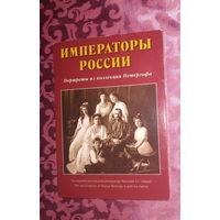 Открытки Императоры России, портреты из коллекции Петербурга (#143)