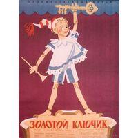 Русские сказки. Золотой ключик (реж. Александр Птушко, 1939) Скриншоты внутри