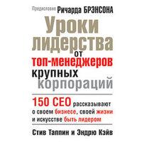 Уроки лидерства от топ-менеджеров крупных корпораций