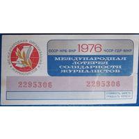 Международная лотерея солидарности журналистов 1976 года (30 копеек).