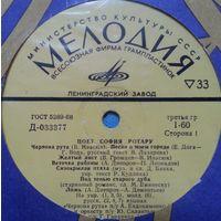 LP София РОТАРУ - Червона  Рута (1972) МОНО ГОСТ-68