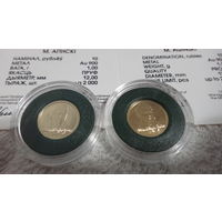 М. Агінскі ( М. Огинский ) , золото , 10 рублей , 2011 год , 900 проба . Тираж 2.000 шт. Белорусский сертификат