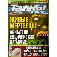 "Журнал ""Тайны ХХ века"", No24, 2009 год"