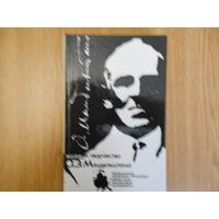 Жизнь и творчество О.Э.Мандельштама. . Воспоминания. Материалы к биографии. Новые стихи. Комментарии. Исследования.