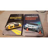 Книги по вождению автомобиля.