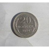 20 копеек 1924г.Приятная монета