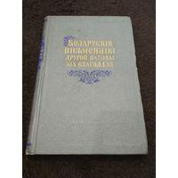 Белорусские писатели второй половины 19 века