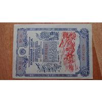 25 рублей, облигация 1945 года. Состояние.