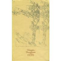 Иоганн Вольфганг Гёте. Избранные стихотворения. Герман и Доротея.Очень качественное и редкое издание.Тираж 9000 экз.