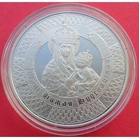 1 рубль 400 лет пребывания чудотворного образа Матери Божьей в Будславе 2013! Тираж 5,000! ВОЗМОЖЕН ОБМЕН!