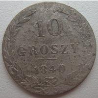 Польша 10 грошей 1840 г.