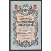 5 рублей 1909 Шипов - Федулеев УА 141 #0023