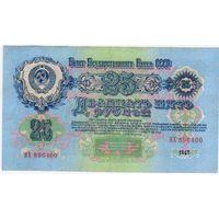 25 рублей 1947 год. 16 лент ВХ 896 400