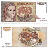 Югославия 10000 динаров образца 1992 года UNC p116a