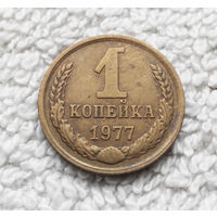 1 копейка 1977 года СССР #10