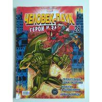 Человек-паук. Комикс Marvel. Герои и злодеи. #28