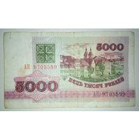 5000 рублей 1992 года, серия АН