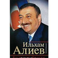 Зенькович. Ильхам Алиев. Взгляд из Москвы