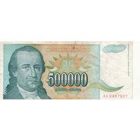 500000 динар 1993 год