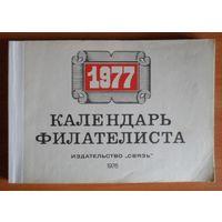 Календарь Филателиста 1977