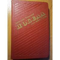"""Победа"" , роман (2 книги), А. Чаковский. Изд. ""БСЭ"" Минск, 1985 г. 1-3 книги."