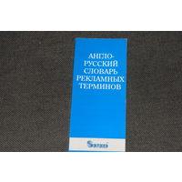 Книга.Англо-русский словарь рекламных терминов.